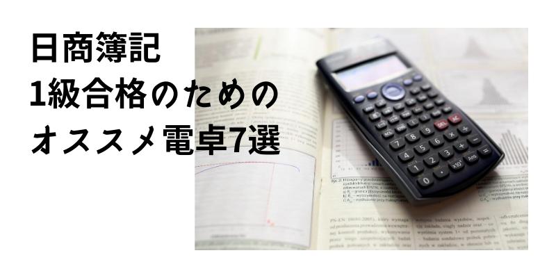 日商簿記1級合格のためのオススメ電卓7選