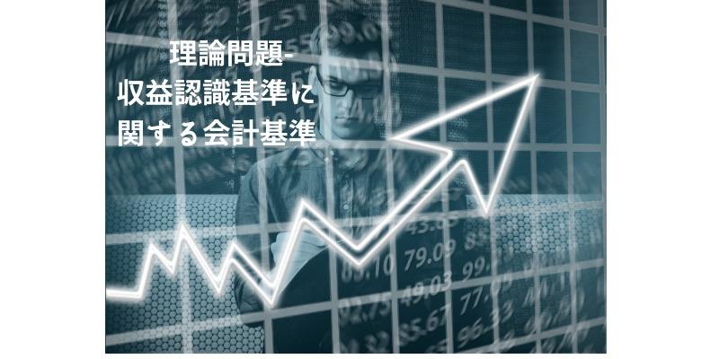 理論問題-収益認識基準に関する会計基準